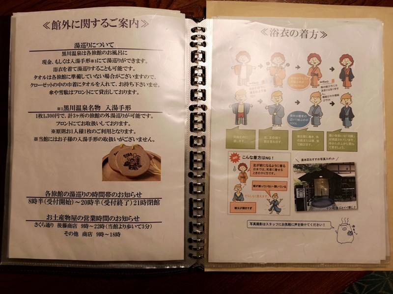 湯本莊旅館|黑川溫泉住宿推薦!露天風呂,私人湯屋,一泊二食的溫泉旅館!九州溫泉必訪!