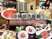 沖繩燒肉懶人包★7間沖繩必吃燒肉餐廳推薦!(吃到飽燒肉&單點燒肉) @陳小沁の吃喝玩樂