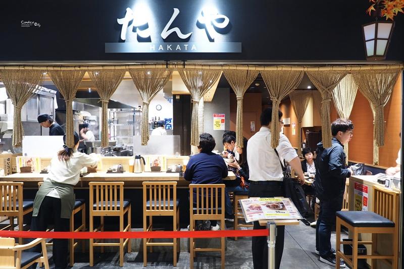 たんや 博多一番街|500日幣吃超美味牛舌早餐!博多車站內必吃美食!