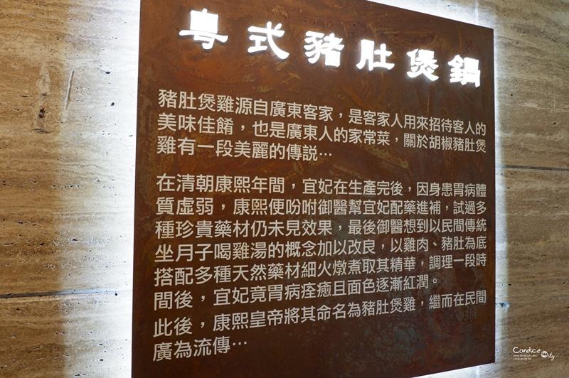 火鍋106粵式豬肚雞煲鍋南京店|超好吃的台北火鍋推薦,松江南京美食!