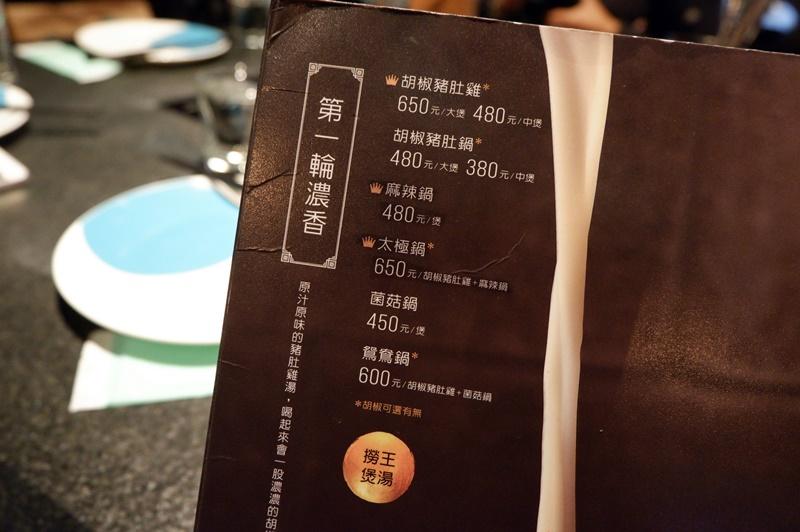 台北撈王ATT4FUN店|市政府美食,招牌胡椒豬肚雞鍋超好吃(含菜單)