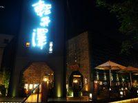 輕井澤鍋物文心店|台中火鍋推薦,便宜好吃的台中美食(含菜單) @陳小沁の吃喝玩樂