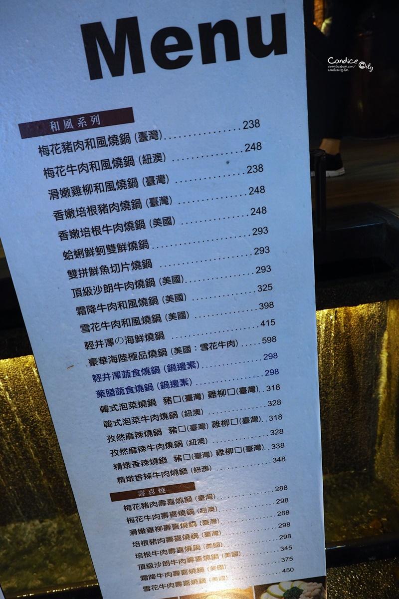 輕井澤鍋物文心店|台中火鍋推薦,便宜好吃的台中美食(含菜單)
