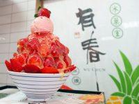 有春冰菓室|滿滿草莓冰,還有古早味鹹湯圓+乾麵!台中草莓冰推薦! @陳小沁の吃喝玩樂