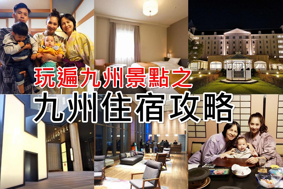 九州住宿推薦〉實際入住11間飯店帶你玩遍北九州各大景點 @陳小沁の吃喝玩樂