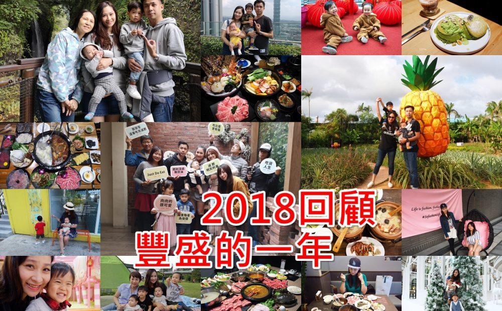 【2018回顧】飛飛出生,收穫豐盛的一年! @陳小沁の吃喝玩樂
