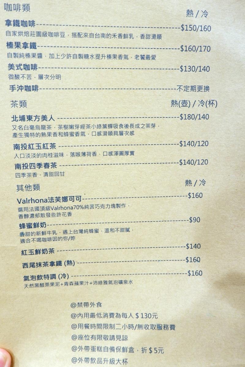 HERZMOMENT 笛瑟甜點工坊|台北法式甜點,永春美食!