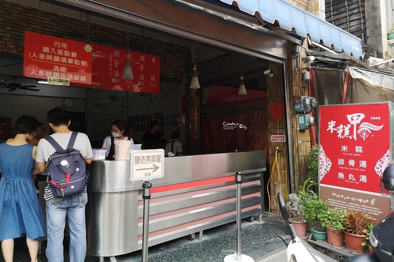 斗南米糕甲|傳承74年的好味道,雲林排隊米糕店!雲林美食/斗南美食必吃!