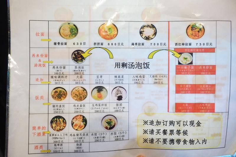 柊拉麵|超級美味的番茄拉麵,激推必吃長崎美食NO1推薦!最滿意的長崎美食!