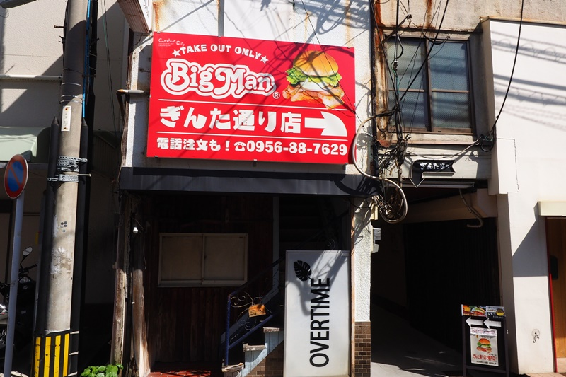 Big Man|限量厚培根漢堡,佐世保必吃美食!當地人最愛的美式漢堡店!