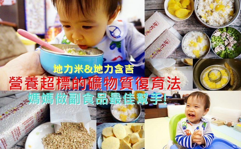 地力米開箱♥礦物質復育營養超標 媽媽做副食品最佳幫手! @陳小沁の吃喝玩樂