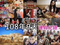 【生活】108年春節紀錄,9天連假之假期怎麼過得這麼長!塞車塞塞塞! @陳小沁の吃喝玩樂