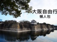 2019一篇搞懂大阪自由行-大阪自由行攻略總整理! @陳小沁の吃喝玩樂