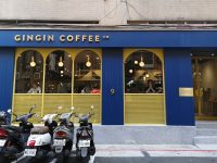 GinGin Coffee|可愛的忠孝新生咖啡廳,台北不限時咖啡廳推薦! @陳小沁の吃喝玩樂