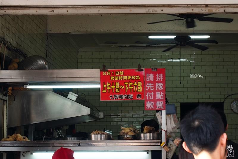 七賢鴨肉飯專賣店|高雄鴨肉飯推薦,鴨肉飯實在超好吃!大推!