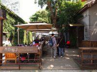 華山光合箱子|華山美食園區下午茶,台北咖啡廳! @陳小沁の吃喝玩樂