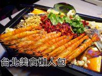 台北美食多多,精選台北美食餐廳100間懶人包!隨便選都必吃! @陳小沁の吃喝玩樂
