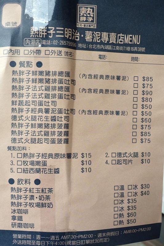 熱胖子三明治·薯泥專賣店 內湖店|台北碳烤吐司推薦,含菜單!