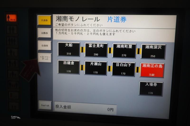 【鎌倉交通】湘南江之島 懸吊式單軌電車(湘南モノレール)往大船!湘南交通必搭!