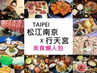 台北松江南京美食,行天宮美食必吃餐廳懶人包! @陳小沁の吃喝玩樂