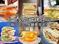 台北碳烤吐司推薦》必吃8間台北碳烤三明治,爆漿起司吐司懶人包! @陳小沁の吃喝玩樂