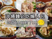 沖繩美食地圖》玩沖繩必吃沖繩麵/軟骨麵推薦,吃這5間就對了! @陳小沁の吃喝玩樂