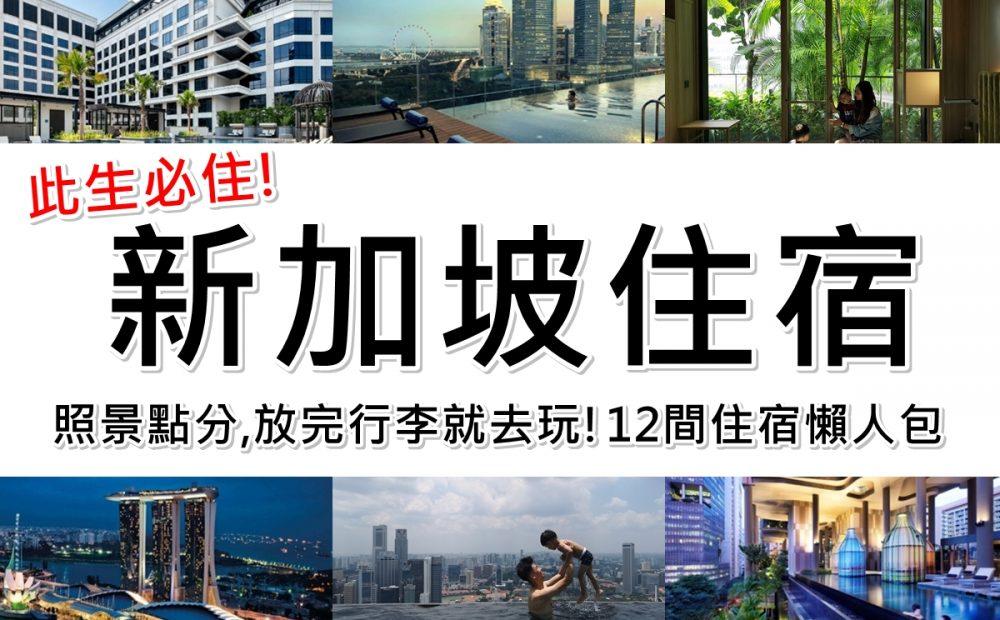 新加坡住宿|新加坡住哪好?優質12間推薦地點攻略/無邊際泳池/森林住宿 @陳小沁の吃喝玩樂