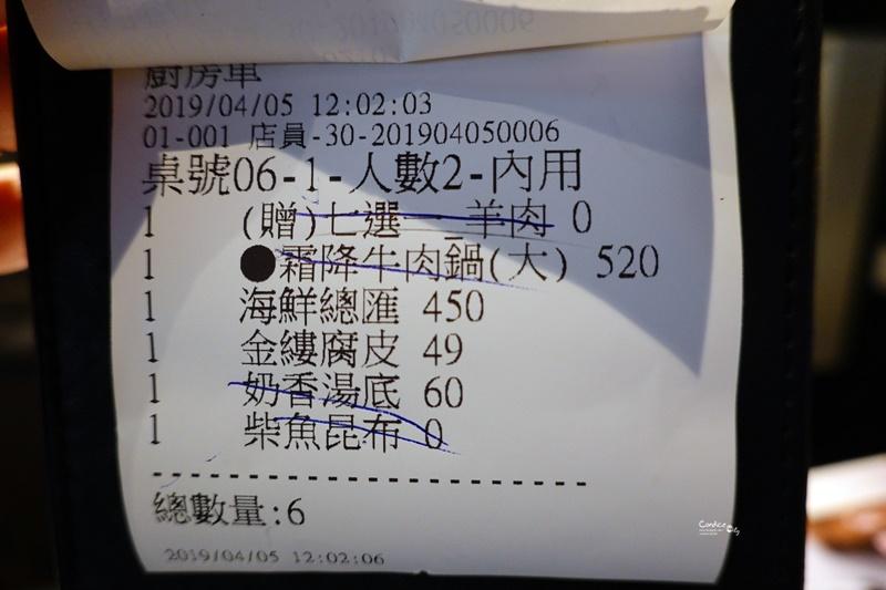 築間幸福鍋物 南港店|愛上牛奶鍋!便宜好吃的台北火鍋推薦!