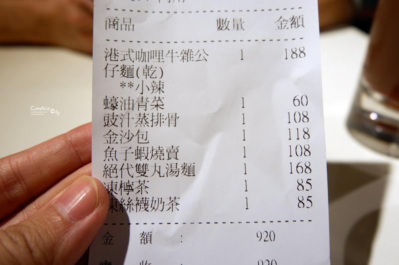 魚蛋哥香港咖哩茶餐廳|有牛雜麵呢!南港CITYLINK美食!