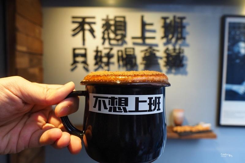 不想上班 只好喝拿鐵|鬆餅黑糖拿鐵是招牌必點!內湖咖啡廳推薦
