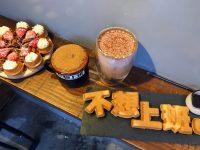 不想上班 只好喝拿鐵|鬆餅黑糖拿鐵是招牌必點!內湖咖啡廳推薦 @陳小沁の吃喝玩樂