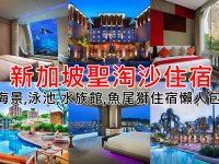 新加坡聖淘沙住宿推薦》11間便宜交通方便,超悠閒酒店民宿! @陳小沁の吃喝玩樂