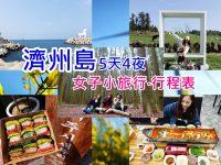 【濟州自由行】濟州島自由行五天四夜,行程表,機票,交通,住宿,景點美食一次看!女子旅遊 @陳小沁の吃喝玩樂