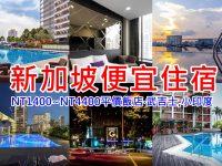 新加坡小印度住宿,武吉士住宿,特選10間安全便宜飯店! @陳小沁の吃喝玩樂
