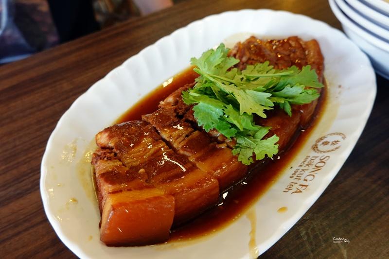松發肉骨茶|米其林推薦肉骨茶餐廳!克拉碼頭店(新加坡美食)