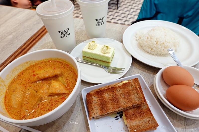 土司工坊|聖淘沙分店,好吃的咖哩雞飯,咖椰吐司必吃! @陳小沁の吃喝玩樂