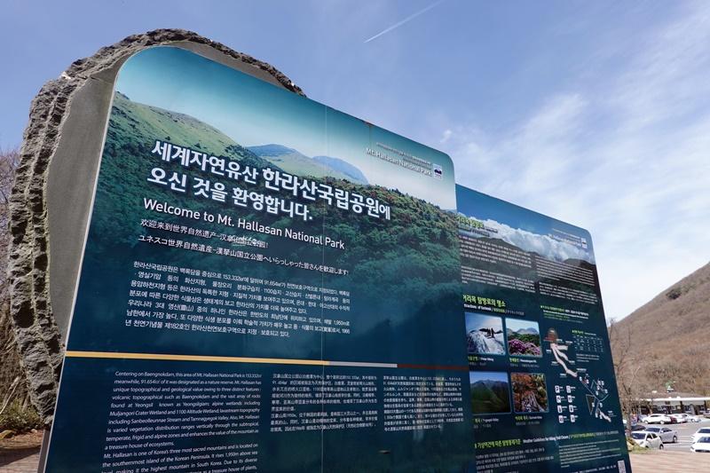 漢孥山|濟州必訪景點,御里牧溪谷呼吸新鮮空氣!攻頂還有美麗風景可看!