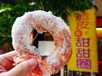 脆皮鮮奶甜甜圈|台灣人的甜甜圈!超級好吃的台北車站甜點!人手一個排超長! @陳小沁の吃喝玩樂