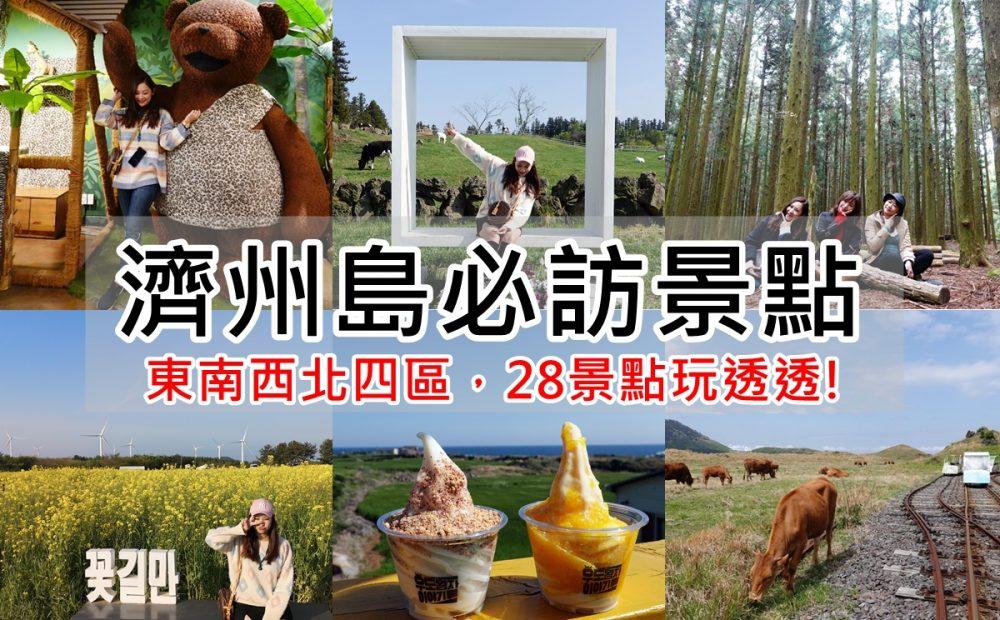 濟州島景點地圖》濟州島必玩28個景點推薦,濟州島自由行攻略!! @陳小沁の吃喝玩樂
