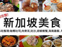 新加坡美食地圖》新加坡有什麼好吃呢?30間新加坡美食一次看透透! @陳小沁の吃喝玩樂