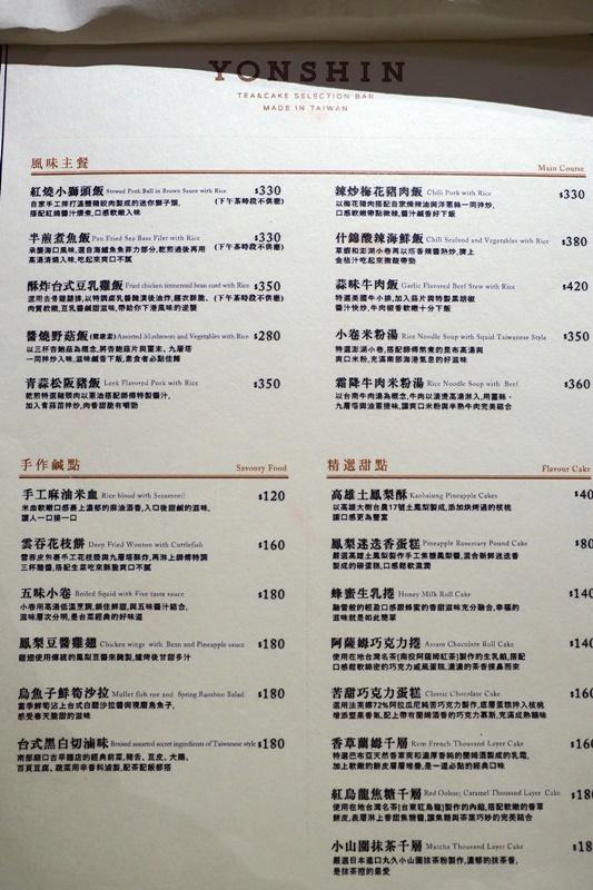 永心鳳茶 台北微風信義店 高腳杯喝冷泡茶!高雄的超炫茶店(含菜單)