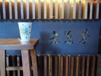 老東芳|一杯青草茶,透心涼!台東美食推薦必吃! @陳小沁の吃喝玩樂