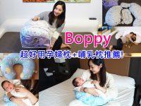 孕婦枕推薦♥孕期不能少了它!chicco-Boppy側睡舒壓枕(插播好用哺乳枕推薦) @陳小沁の吃喝玩樂