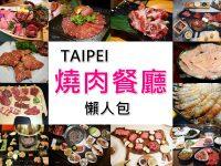 台北燒肉推薦》台北燒肉餐廳懶人包,單點+吃到飽燒肉餐廳整理 @陳小沁の吃喝玩樂
