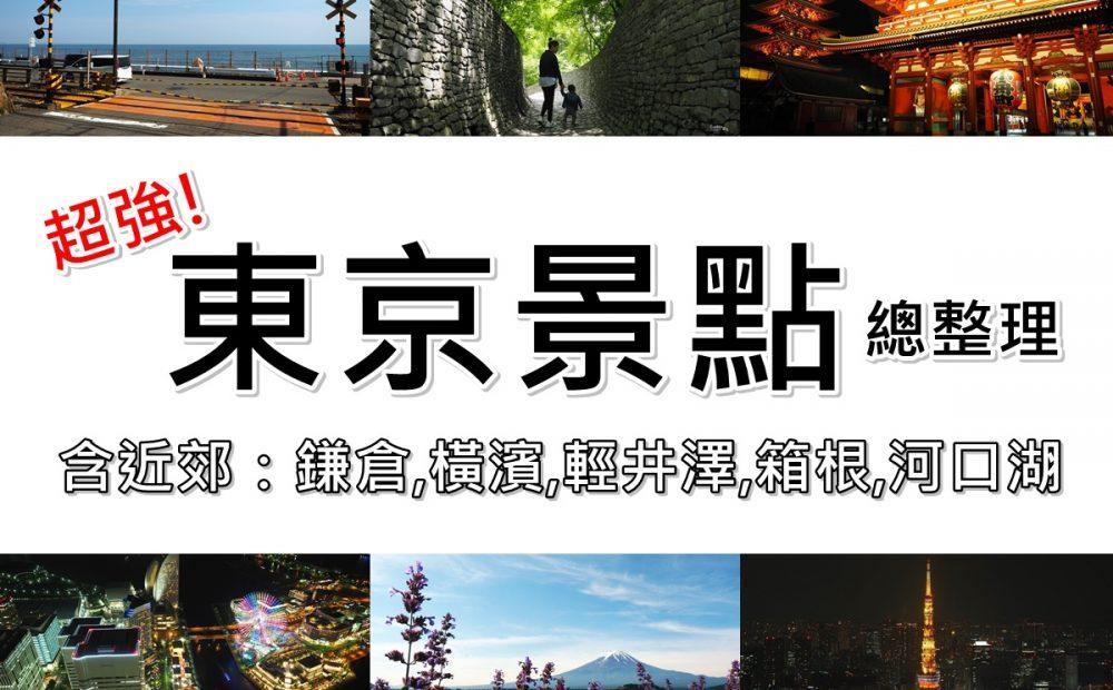 東京景點地圖》東京必玩54個景點推薦,東京自由行攻略(含鎌倉,橫濱,輕井澤,箱根,河口湖) @陳小沁の吃喝玩樂