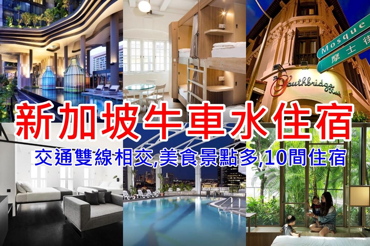 新加坡牛車水住宿|10間交通方便 近景點 便宜 飯店民宿!