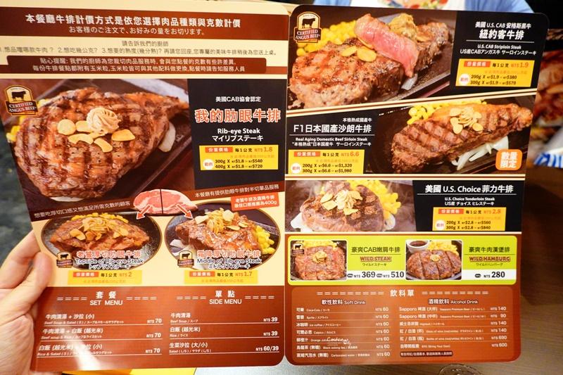 Ikinari Steak Taiwan|超人氣日本牛排開到南港CITYLINK囉!價位比日本低,更好吃喔!