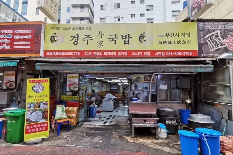 松亭三代豬肉湯飯|豬肉湯飯一條街,飯後來杯熱咖啡完美!
