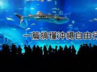 2020一篇搞懂沖繩自由行-沖繩自由行攻略總整理! @陳小沁の吃喝玩樂