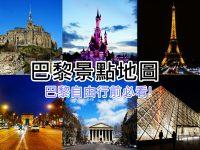 巴黎景點地圖》巴黎必玩22個景點推薦懶人包!巴黎自由行看本篇! @陳小沁の吃喝玩樂